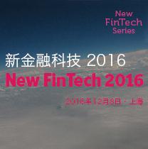 """""""新金融科技2016""""会议"""