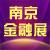 2017第十一届投资理财金融(南京)博览会