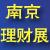 2016第十届投资理财金融(南京)博览会