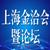 第十一届上海金融洽谈会暨论坛